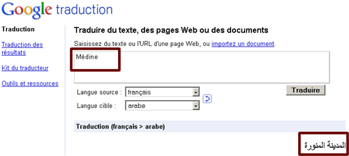 Google traduction arabe